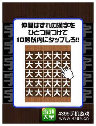 超级找汉字100安卓版