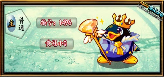 洛克王国黄冠小Q技能表