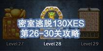 密室逃脱攻略130XES攻略 26-30关怎么过
