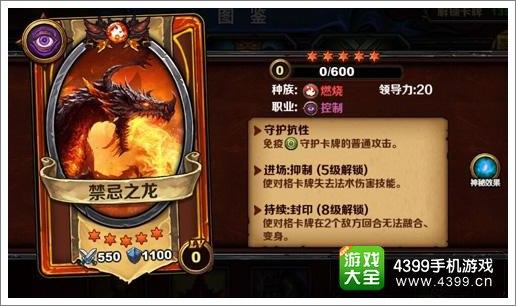 圣火英雄传禁忌之龙