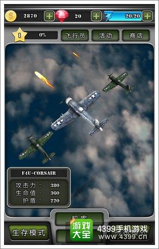 空战英豪2无尽挑战
