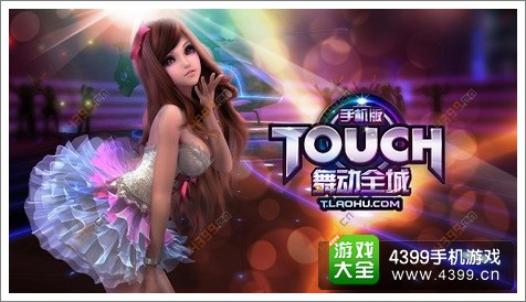 TOUCH舞动全城新手攻略