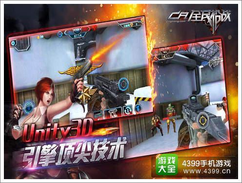 全民枪战2(枪友嘉年华)ios版