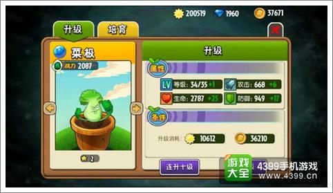 植物大战僵尸新手植物推荐 新人必看攻略