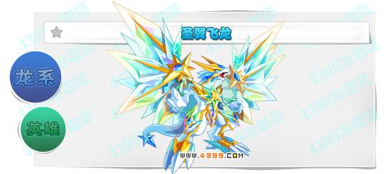 奥奇传说圣翼飞龙进化图鉴技能表特长