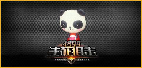 生死狙击道具—熊猫玩偶