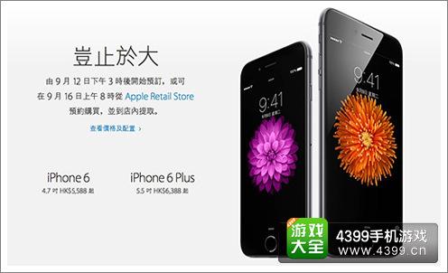 iPhone6上市