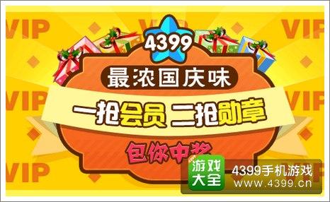 4399游戏盒活动