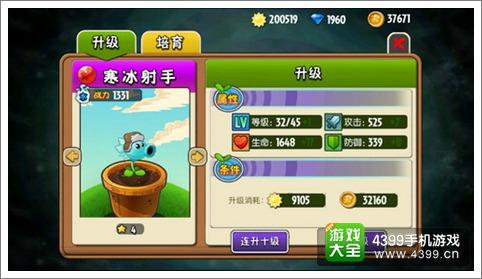植物大战僵尸全明星寒冰射手和豌豆哪个好