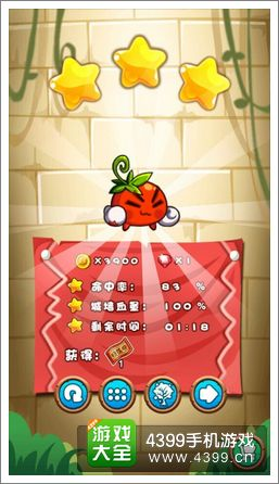 燃烧的蔬菜3扫荡模式