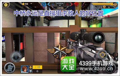 全民枪战2(枪友嘉年华)购物中心狙击点