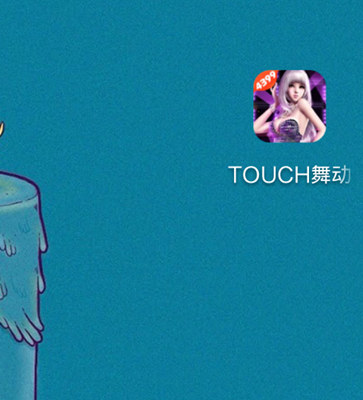 TOUCH舞动全城攻略