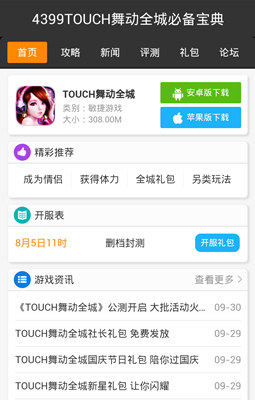 TOUCH舞动全城官网