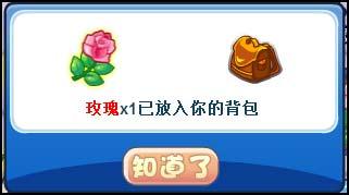 洛克王国幽影镜的玫瑰
