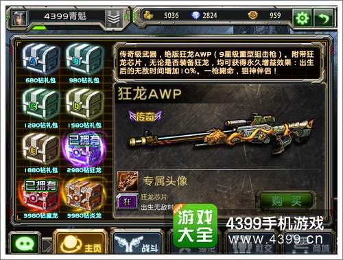 全民枪战2(枪友嘉年华)狂龙AWP使用技巧