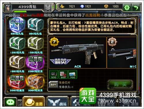 全民枪战2(枪友嘉年华)斯太尔ACR怎么得