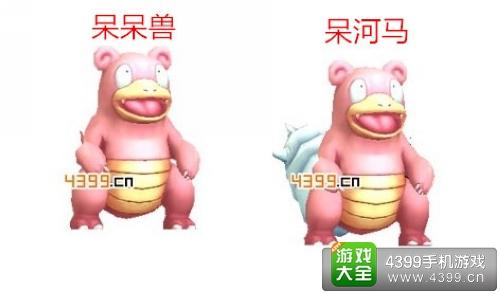 口袋妖怪3D呆呆兽进化