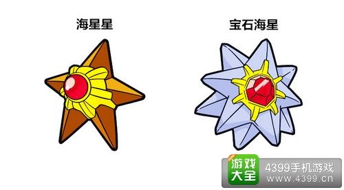 口袋妖怪3D海星星进化
