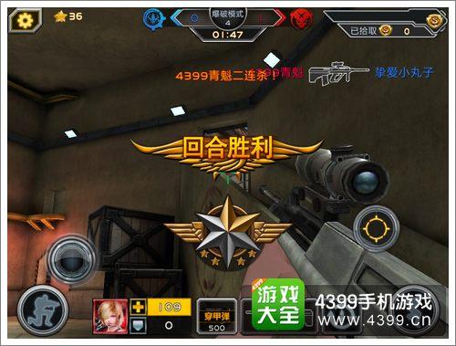 全民枪战2(枪友嘉年华)匪徒突破点