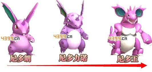 口袋妖怪3D尼多娜进化