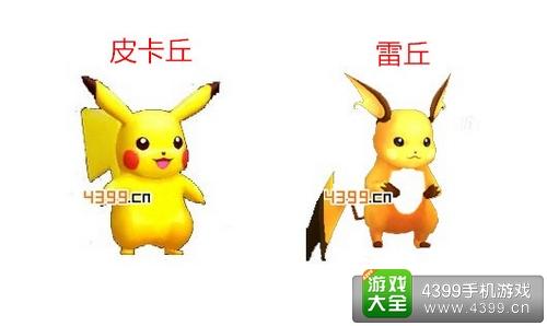 口袋妖怪3D皮卡丘进化