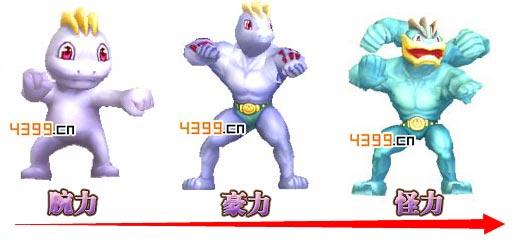 口袋妖怪3D豪力进化