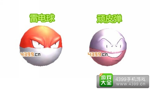 口袋妖怪3D雷电球