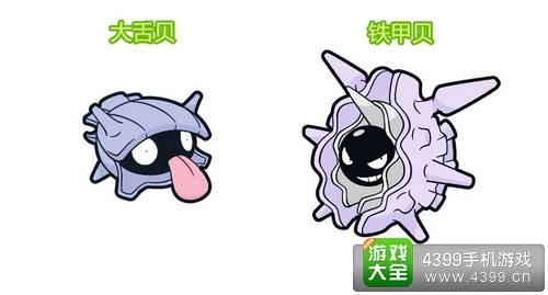 口袋妖怪3D大舌贝进化