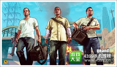 GTA5生死三人组