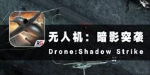 操控尖端战争武器 《无人机:暗影突袭》评测