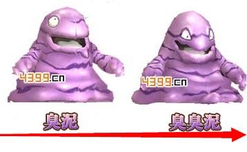 口袋妖怪3D臭泥进化