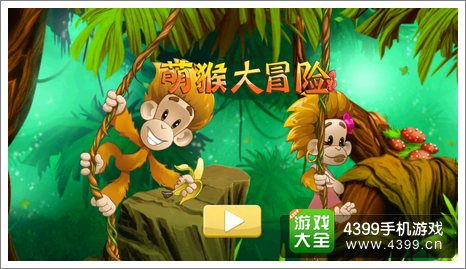 萌猴大冒险评测