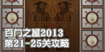 百�T之屋2013第21-25�P攻略