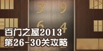 百�T之屋2013第26-30�P攻略