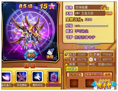 龙斗士夜神暗翼85级15星属性 守护