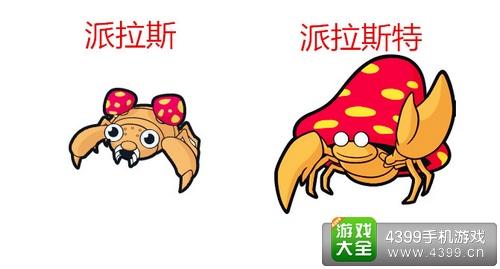 口袋妖怪3D派拉斯进化
