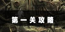 机械迷城第1关攻略 废墟重生