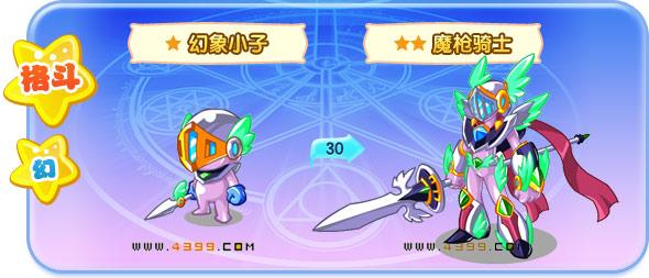 卡布仙踪魔枪骑士技能表 进化图鉴 阵型