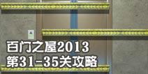 百�T之屋2013第31-35�P攻略