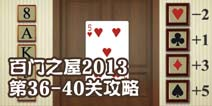 百�T之屋2013第36-40�P攻略