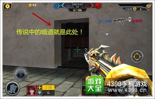 全民枪战2(枪友嘉年华)东方神庙
