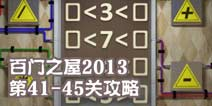 百�T之屋2013第41-45�P攻略