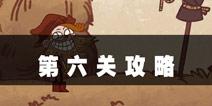 史上最难的游戏4第6关攻略 假扮稻草人