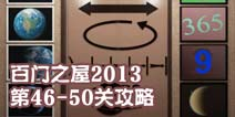 百�T之屋2013第46-50�P攻略