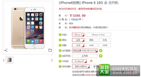 电信版iphone6预约方式