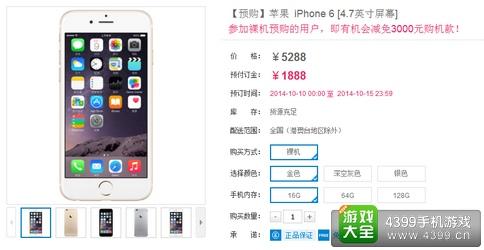 移动版iphone6购机方案