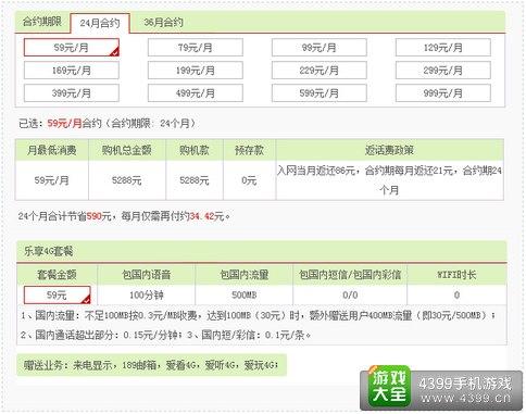 电信版iphone6购机方案