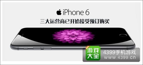 iphone6购机指南