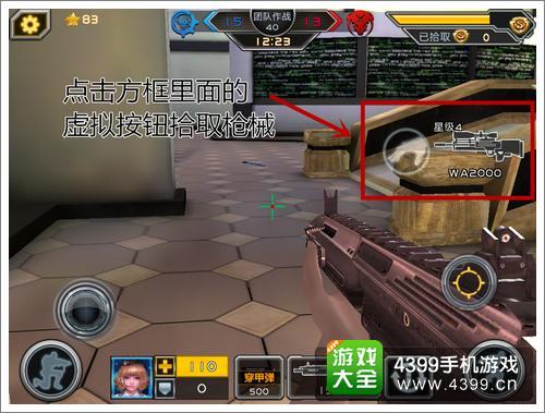 全民枪战2(枪友嘉年华)怎么捡枪