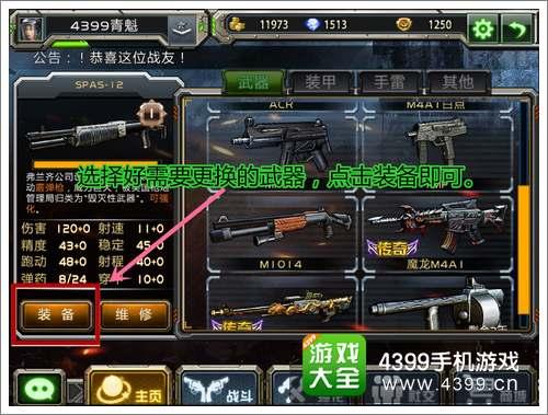 全民枪战2(枪友嘉年华)怎么换枪